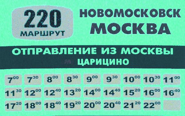 4) электричкой Павелецкого направления.